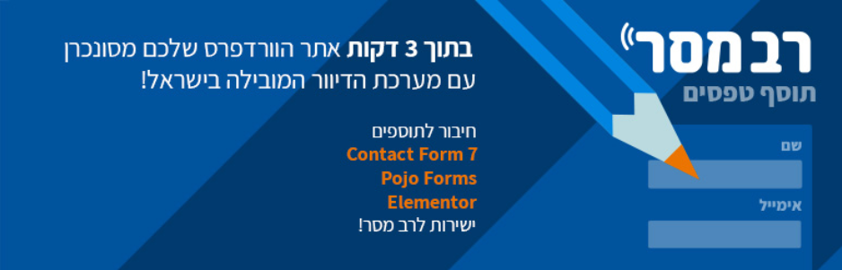 Top 10 Awesome Elementor Contact Form Addon In 2021